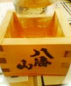 お寿司と八海山